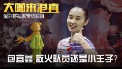 """独家专访包宜鑫,""""救火队员""""还是小王子?"""