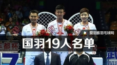 国羽公布苏杯名单:林丹领衔,李雪芮落选
