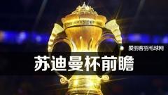 苏杯前瞻丨国羽冲击7连冠,女队成最大问题