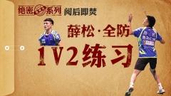 中国国手绝密训练,薛松1V2全防练习