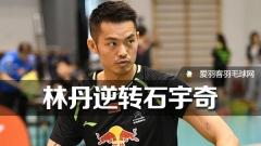 苏杯队内模拟赛,林丹2-1逆转石宇奇