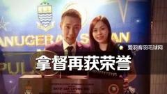 李宗伟荣获终身成就奖,或战下届奥运