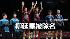 外媒爆料:柳延星、金基正被韩国队除名