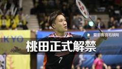 """桃田贤斗宣布解禁,他能抗衡""""林李谌""""?"""