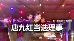 前国手唐九红当选世界羽联理事