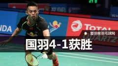 郑思维/陈清晨爆冷输球!国羽4-1胜香港队