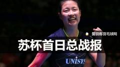苏杯首日小组赛丨中国、日本、韩国均获胜
