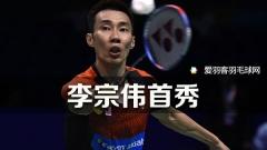 【GIF】李宗伟苏杯首秀,34分钟轻松取胜!
