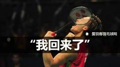 """桃田贤斗本周六回归,他说""""我回来了"""""""
