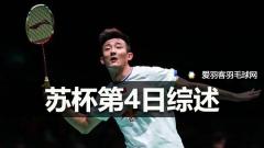 """苏杯第4日综述:国羽爆状""""泰"""",台风撼韩流"""