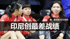 苏杯印尼小组垫底,王莲香公开道歉!