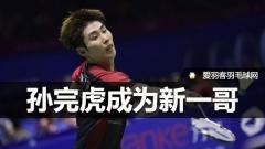 最新排名:孙完虎成为新一哥,谌龙跌出前十