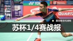 苏杯1/4赛丨国羽晋级,日本3-1胜大马