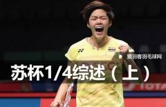 苏杯1/4决赛:泰国创历史,台北自信过度