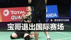 伤感!傅海峰苏杯后告别国际赛场!