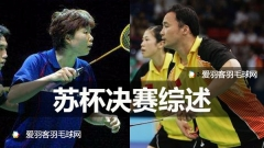 苏杯决赛:国羽七连冠梦碎,韩国时隔14年夺冠