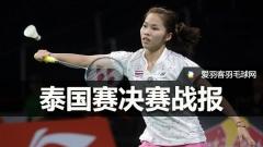 泰国赛丨因达农险胜队友,国羽混双小将夺冠