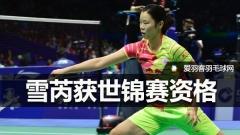 李雪芮获世锦赛资格,国羽5单项席位满额