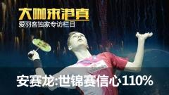 专访安赛龙:认真备战世锦赛,信心110%!