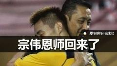 网曝李宗伟恩师出任男单主教,这次世界冠军稳了?