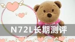 桃红柳绿春意浓,李宁N7ⅡL三个月长测