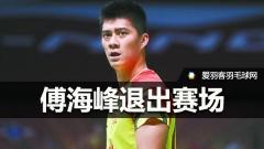 难说再见!傅海峰正式退出国际赛场