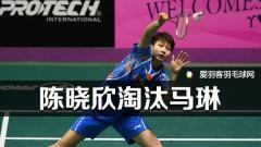 印尼羽球1/16决赛丨马琳不敌国羽小将,惨遭一轮游