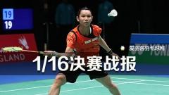 印尼赛1/16决赛丨马琳、何冰娇、陈雨菲爆冷一轮游