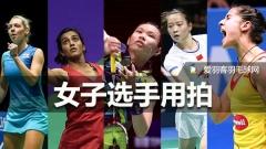 世界排名前十的羽毛球美女球星,都用什么球拍?