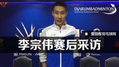李宗伟:场馆确实有风,很多球员都不适应