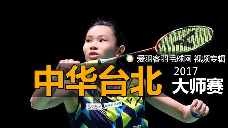 2017年中华台北羽毛球大师赛
