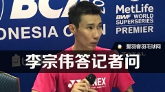 李宗伟:输球或是运气不佳,明年再来一次!