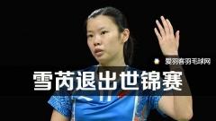 李雪芮退出世锦赛,由陈晓欣递补参赛