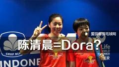 陈清晨:大家很热情,印尼球迷都喊我Dora