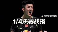 印尼赛1/4决赛丨谌龙、戴资颖爆冷出局