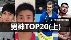"""外媒评选""""羽坛男神TOP20"""",林丹只排第15?"""