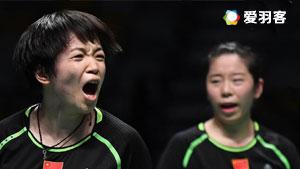 陈清晨/贾一凡VS张艺娜/李绍希 2017印尼公开赛 女双决赛视频
