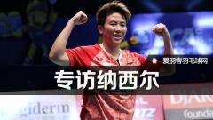 混双女皇纳西尔:我希望在亚运会后退役!