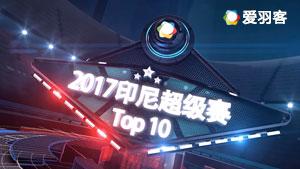 2017印尼超级赛TOP10
