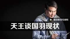 赵剑华谈国羽女队问题,最关键的并非技战术