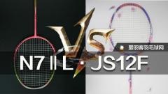 李宁N7ⅡL&胜利JS12F对比测评,哪个是你的最爱?