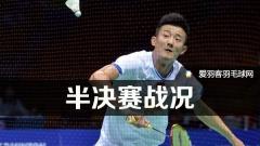 澳洲赛丨谌龙晋级决赛,戴资颖、孙瑜落败
