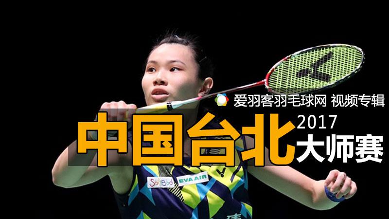 2017年中国台北羽毛球大师赛