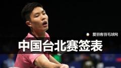 中国台北赛本周开赛,戴资颖已退赛