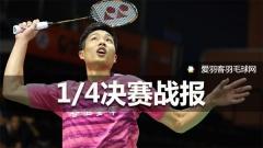 台北赛1/4决赛丨周天成、王子维携手晋级四强