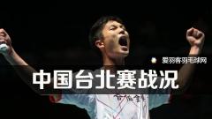 中國臺北賽丨周天成晉級,催率圭/蔡侑玎出局