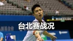 台北赛丨一哥还是一哥!周天成逆转王子维夺冠!