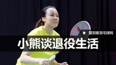 赵芸蕾谈退役生活:希望拉近球星和球迷距离