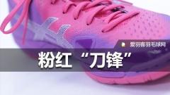 如何一本正经地穿上一双骚粉的羽毛球鞋?