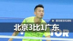 全运焦点战丨林丹赢球,助北京3比1胜广东